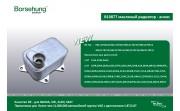 Масляный радиатор BORSEHUNG - oil cooler BORSEHUNG